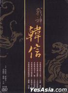 Great General Han Xin (DVD) (End) (Taiwan Version)
