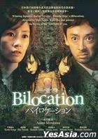 Bilocation (2013) (DVD) (Malaysia Version)