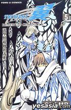 Tsubasa 翼 (Vol.5) (港台版)