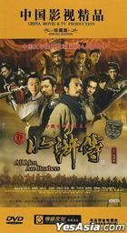 All Men Are Brothers (2010) (DVD) (Part III) (End) (China Version)