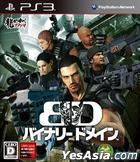 Binary Domain (Japan Version)