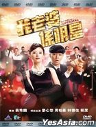 My Wife Is A Superstar (2016) (DVD) (Malaysia Version)