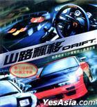 山路飄移 (r) (VCD) (香港版)