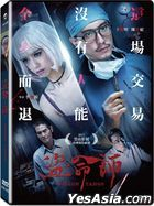 Pigeon Tango (2017) (DVD) (English Subtitled) (Taiwan Version)