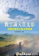 觀雲識天賞光影 ──有趣的雲和大氣光學現象