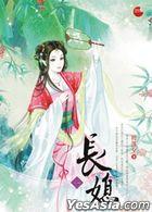 Chang Xi  Yi