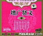 Guo Xue Guan - Zeng Guang Xian Wen 2 (VCD) (China Version)