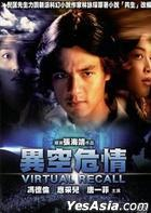 Virtual Recall (DVD) (Taiwan Version)