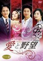 Love and Ambition (DVD) (Boxset 10) (Japan Version)