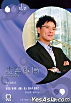 Be My Guest (DVD) (Part XI) (TVB Program)