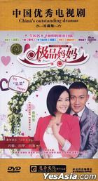 Ji Pin Ma Ma (DVD) (End) (China Version)