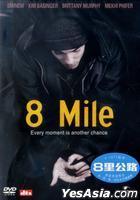 8 Mile (DVD) (Hong Kong Version)