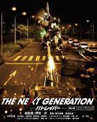The Next Generation -Patlabor- Part 6 (Blu-ray)(Japan Version)