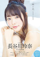 一瞬の光 長谷川玲奈1st写真集 / AKITA DXシリーズ