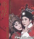 Princess Chang Ping (4CD Deluxe Edition)