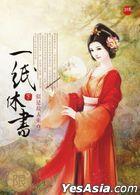 Yi Zhi Xiu Shu  Xia