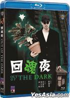 Out Of The Dark (1995) (Blu-ray) (Hong Kong Version)
