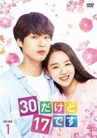 Still 17 (DVD) (Box 1) (Japan Version)