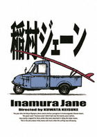 稲村ジェーン (Blu-ray)