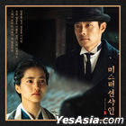 Mr. Sunshine OST (tvN TV Drama) (Normal Edition) + Poster in Tube