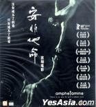 Amphetamine (VCD) (Hong Kong Version)