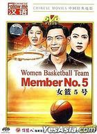 Women Basketball Team Member No.5 (DVD) (English Subtitle) (China Version)