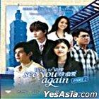 這裡發現愛 (VCD) (第二輯) (完) (馬來西亞版)