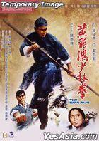 黄飞鸿少林拳 (1974) (Blu-ray) (香港版)