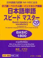 日本语能力试极速单语攻略 N4 、N5 -BASIC 1800 (Thai , Vietnamese , Indonesian Edition)