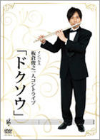 IMPULSE ITAKURA TOSHIYUKI HITORI CONTE LIVE [DOKUSOU] (Japan Version)