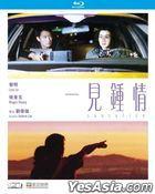 一见锺情 (2000) (Blu-ray) (限量特别版) (修复版) (香港版)