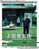 Parasite (2019) (Blu-ray) (Hong Kong Version)