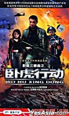Wo Hu Xing Dong (VCD) (End) (China Version)