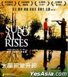 The Sun Also Rises (VCD) (Hong Kong Version)