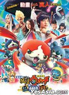 YO-KAI WATCH The Movie: A Whale of Two Worlds (2016) (DVD) (Hong Kong Version)
