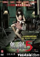 Phobia 2 (DVD) (English Subtitled) (Taiwan Version)
