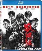 SPL 2: A Time For Consequences (2015) (Blu-ray) (Taiwan Version)