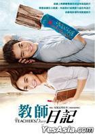 The Teacher's Diary (2014) (DVD) (Taiwan Version)