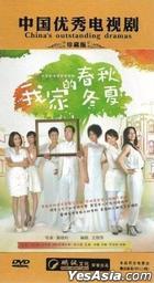 我家的春夏秋冬 (DVD) (完) (中國版)