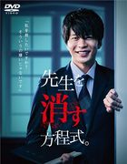 How to Eliminate My Teacher (DVD Box) (Japan Version)