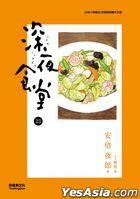 Midnight Diner (Vol.23)
