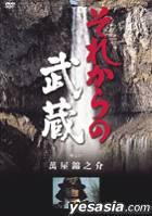 Sorekara No Musashi (DVD) (Vol.6) (Japan Version)
