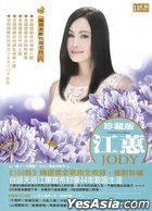 Jiang Hui Zhen Cang Ban (10CD)
