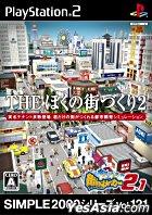 THE Boku no Machidzukuri 2 Machi-ing Maker 2.1 (Japan Version)