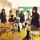 Junjo U-19 - Type C (SINGLE+DVD)(Japan Version)