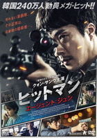 Hitman: Agent Jun (DVD) (Japan Version)