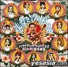 Bijo to YABOO ! - Hawaiian Sound ni Yoru Showa Kayo Meikyokushu (Japan Version)