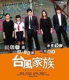 Typhoon Kazoku (Blu-ray) (Normal Edition) (Japan Version)