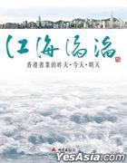 Jiang Hai Tao Tao _ _ Xiang Gang Shu Ye De Zuo Tian . Jin Tian . Ming Tian