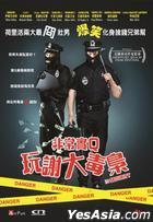 In Security (2013) (DVD) (Hong Kong Version)